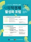 사회적경제 활성화 포럼 포스터