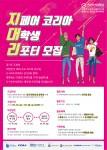 G-FAIR KOREA 2019 대학생 리포터 모집 포스터
