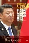 시진핑 위대한 중국을 품다 표지