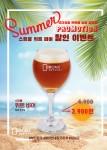 브롱스는 여름맞이 스트롱 위트 비어 할인 이벤트를 실시한다