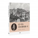 바른북스 출판사가 출간한 존 키츠 러브레터와 시, 존 키츠 지음, 김용성 옮김, 1만3000원