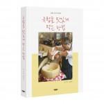 바른북스 출판사가 출간한 유럽을 맛있게 먹는 방법, 김성준 지음, 1만6000원