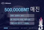 비트룸 거래소는 최초 IEO프로젝트 플롯폼 코인인 BMT 청약을 개시했다