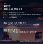 2019 퇴근길 리더들의 살롱 #3. 리더십의 미래 행사 안내 포스터