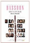 한국 바순협회 정기연주회 포스터