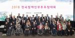 2018년에 개최된 전국장애인부부초청대회에서 초청된 모범 장애인 부부들이 기념사진을 찍고 있다