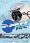 제27회 서울국제휠체어마라톤대회 포스터