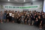 성남시 어린이급식관리지원센터는 어린이 급식소에서 활용하는 식생활 교육사례 원장 대상 2차 교육을 진행했다