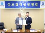 왼쪽부터 상명대학교 백웅기 총장과 아톤 김종서 대표가 기념사진을 촬영하고 있다