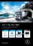 다임러 트럭 코리아가 메르세데스-벤츠 트럭 고객들을 위한  2019 쿨 여름 서비스 캠페인 실시한다