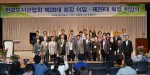 한국도서관협회 제28대 회장 이임·제29대 회장 취임식