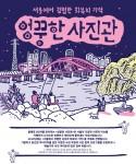 2019 엉뚱한 사진관 프로젝트 공모 포스터