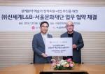 서울문화재단과 신세계L&B가 업무 협약식을 진행했다