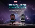 시디즈가 스파이더맨 개봉에 맞춰 마블 얼티밋 컬렉션 기획전을 진행한다