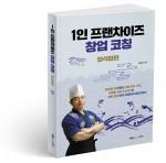 1인 프랜차이즈 창업 코칭-외식업편, 김보겸 지음, 198쪽, 1만4000원