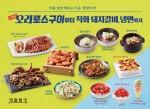 CJ푸드빌 계절밥상이 여름 입맛 깨워줄 신메뉴를 출시했다