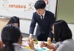 7월 5일 서울의 한 중학교에서 진행된 오렌지금융교실에서 오렌지라이프 FC가 진로설계 보드게임을 활용해 학생들에게 기회비용의 개념을 설명하고 있다