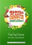 2019 Fine Food Festival 포스터