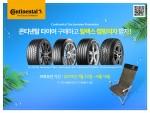 콘티넨탈이 프리미엄 타이어 구매 고객을 대상으로 썸머 프로모션을 실시한다
