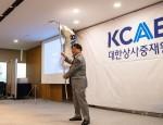 이호원 대한상사중재원장이 통합 CI 선포식에서 새 CI가 그려진 깃발을 흔들고 있다