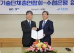 왼쪽부터 한국과학기술단체총연합회 김명자 회장과 Sh수협은행 이동빈 은행장이 업무협약을 체결하고 기념촬영을 하고 있다