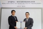 왼쪽부터 베이더엔터테인먼트의 양우식 전무이사, 브이플렉스의 김철태 팀장이 업무 협약을 체결한 뒤 기념촬영을 하고 있다