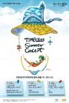 인천공항 T1 7월 정기공연 'Timeless Summer Concert' 포스터