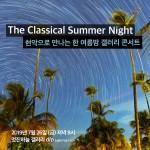한 여름 밤의 꿈 – 클래식 갤러리 콘서트 포스터