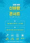 암웨이 비즈니스 센터의 여름 스페셜 이벤트 바람 바람 신바람콘서트 포스터
