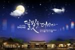 한국민속촌 야간개장