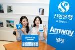 한국암웨이가 신한은행과 디지털 금융 플랫폼 암웨이 월렛을 론칭했다