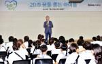 한국암웨이 미래재단이 전국 아동 대상 직업체험 프로그램을 진행한다