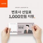 로톡은 변호사 선임료 최대 1000만원 지원 이벤트를 진행한다