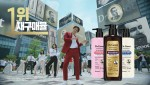 LG생활건강이 닥터그루트 새 TV 광고를 공개했다