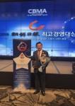 통인익스프레스 이호 회장이 조선일보 2019 최고 경영대상 신뢰경영 부문을 수상했다