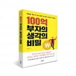 100억 부자의 생각의 비밀, 김도사 지음