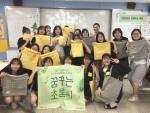 환경운동가와 함께 한 환경운동 캠페인 특강