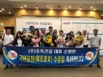 초록건설 손병완 대표가 2019 사회적경제 활성화 유공 정부 포장을 수상했다