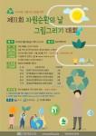 제11회 자원순환의 날 그림 그리기 대회 포스터