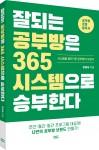 잘되는 공부방은 365 시스템으로 승부한다 표지, 유경숙 지음, 240쪽, 1만4000원