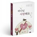 하나님 사랑해요, 곽영애 지음, 200쪽, 1만3800원