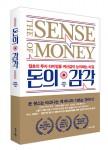 돈의 감각 표지