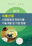 2019 식품산업 시장동향과 유망식품 기술개발 및 기업현황 보고서 표지