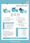 제10회 경기도 장애인 문예·미술·사진 공모전 포스터