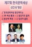 한국문학세상은 제37회 한국문학세상 신인상 5명을 선정해 발표했다