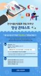 한국식품산업협회 웹진 좋은 식품이 진행하는 영상 콘테스트 이벤트 포스터