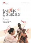 국경없는의사회 한국 7주년 기념 사진전