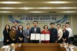 한국보건복지인력개발원-한국장애인개발원 업무협약식
