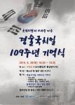 2019년 경술국치일 109주년 기억식 행사 홍보 포스터