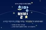 한국백혈병어린이재단이 소아암 인식개선 희망별빛 캠페인을 진행한다